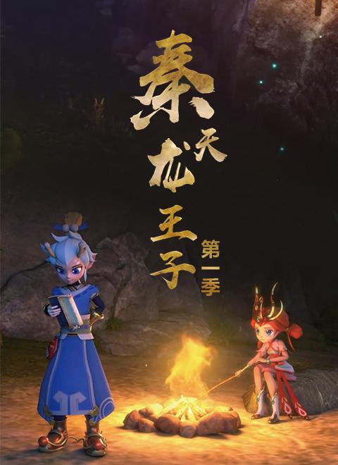 秦天龙王子第1季