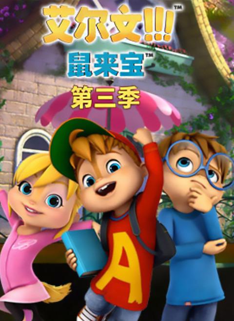 鼠来宝第3季(普通话版)
