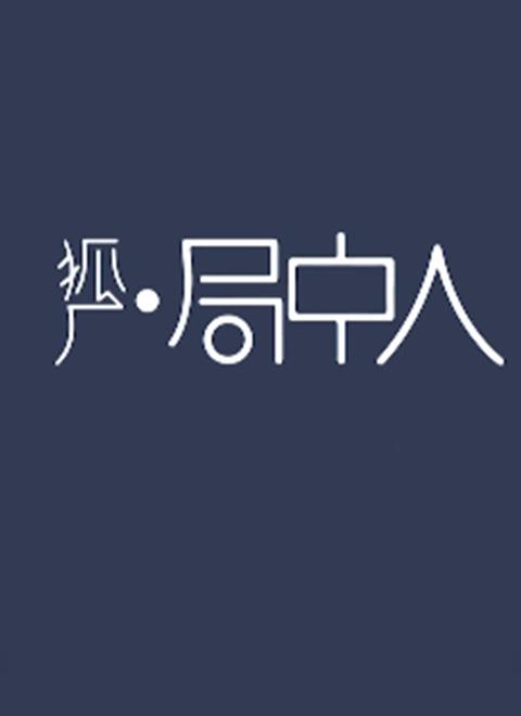 狐厂·局中人