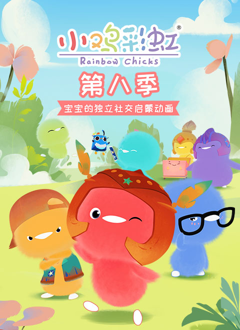 小鸡彩虹第8季