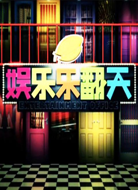 东南卫视娱乐乐翻天 2019年