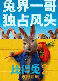 比得兔2:逃跑计划(普通话版)