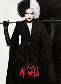 黑白魔女库伊拉(普通话版)